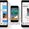 Apple、iOS 11.2.5の署名(SHSH)発行を停止。iOS 11.2.6がダウングレードおよびインストールできる唯一のファームウェアに