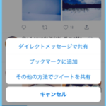 "Twitter、ツイートの「ブックマーク」機能追加により""後で読む""ことが可能に!その機能の使い方は?"