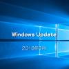 【Microsoft】Windows Updateの日がやってきた!2018年3月のセキュリティ更新プログラム