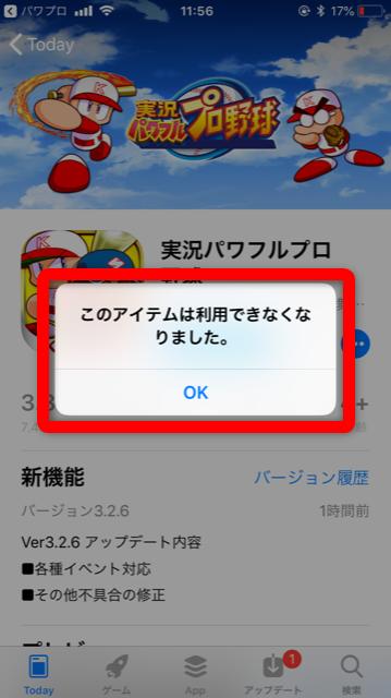 パワプロ アプリ アップデート