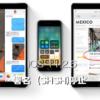 Apple、iOS 11.2.6の署名(SHSH)発行を停止。ダウングレードおよびインストールできる唯一のファームウェアはiOS 11.3のみに