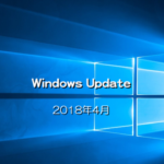 【Microsoft】Windows Updateの日がやってきた!2018年4月のセキュリティ更新プログラム
