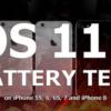iOS 11.3で改善!? iOS 11.3 vs iOS 11.2.6バッテリー寿命テストの結果は?【Video】