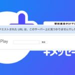 Google Playストアから早くも「+メッセージアプリ」が削えた!?