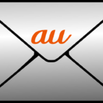 【KDDI(au)】「au.com」にメールアドレスのドメインが変更され、「ezweb.ne.jp」は使えなくなる?「au.com」に勝手に変更されちゃう?移行方法は?などの疑問について