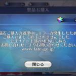 【App Store】iPhoneでFGOなどの人気ゲームアプリで課金できない決済エラー発生中!