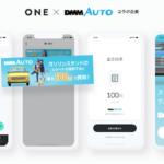 レシート買取アプリ「ONE(ワン)」が帰ってきた! DMM AUTOと連携しガソリンスタンドのレシート買取(1枚最大100円)で再スタート。