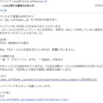 【ソフトバンク】「Eメール(i)(@i.softbank.jp)をご利用のお客さまへ」メールの「暗号化(SSL)に対応していない設定のメール送受信を規制」問題はどうしたらいいの?そのままでも大丈夫なの?