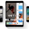 Apple、iOS 11.3.1の署名(SHSH)発行を停止。iOS 11.4のみがダウングレード&インストールできる唯一のファームウェアに