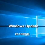 【Microsoft】Windows Updateの日が来た!2018年6月のセキュリティ更新プログラム