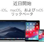iOS 12パブリックベータ版に申し込む&インストールする方法は?