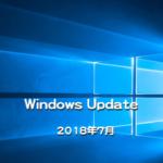 【Microsoft】Windows Updateの日が来た!2018年7月のセキュリティ更新プログラム