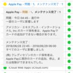 現在、Appleのサービス「Apple Pay」で障害が発生している模様です。アメリカン・エキスプレス・インターナショナルのカード保有者の「一部のユーザに影響」