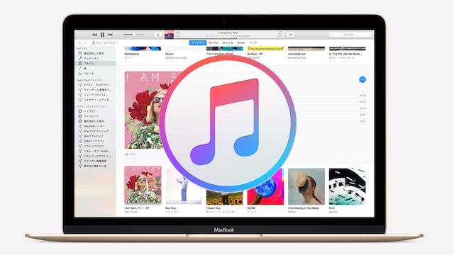 iTunesの「ミュージック」ライブラリから楽曲を削除する方法