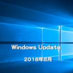 【Microsoft】Windows Updateの日が来た!2018年8月のセキュリティ更新プログラム