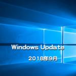 【Microsoft】Windows Updateの日が来た!2018年9月のセキュリティ更新プログラム
