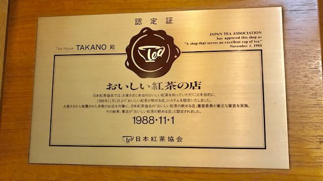【東京・神保町にいらっしゃい!】東京で一番古い紅茶専門店「ティーハウス TAKANO」で美味しい紅茶とスコーン!