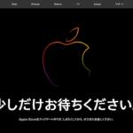Apple公式サイトがメンテナンス中!本日16時からのiPhone XRの予約受付に向け