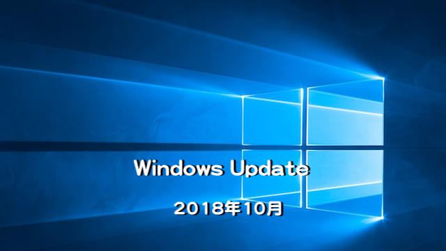 【Windows Updateの日】Microsoft、2018年10月のセキュリティ更新プログラムを公開!