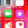 【iOS 12】ソフトウェア・アップデートの自動設定を無効、オフにする方法