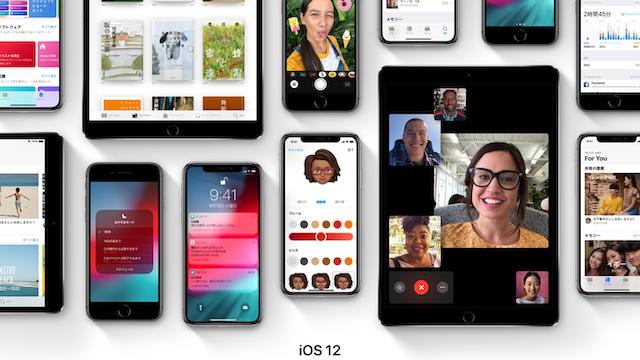 Apple、iOS 12.0.1修正版をリリース&リリースノート公開。その内容は?