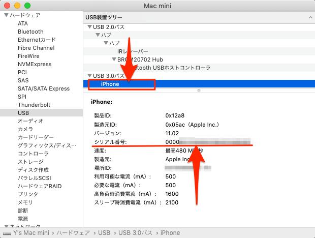 iPhone XSまたはiPhone XS MaxのUDIDを調べる方法は? | moshbox