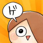 【ゆる~いゲゲゲの鬼太郎 妖怪ドタバタ大戦争】機種変更時に必要なデータ引き継ぎ方法!