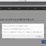 「MacOS 10.14ウイルスが見つかりました。」と、Appleを騙る突然のウィルス感染警告画面に注意!