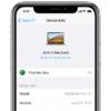 iPhoneやiPadでAppleアカウントから登録されているデバイスを削除する方法