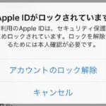 iPhoneユーザーに突然「Apple IDがロックされています」メッセージで、パスワードのリセットが求められる不具合、あるいはハッキングが発生している模様です。