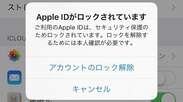 削除 報告 apple id アカウント の