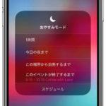 【iOS 12】「おやすみモード」で通知の停止機能を一時的に有効にする方法