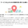 LINE「サービス向上のための情報利用に関するお願い」で、スマホの「位置情報の提供」および「LINE Beacon機能の利用」に同意してしまった!「取り消したい!」その方法は?
