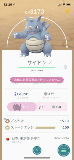 ポケモン go シンオウ の 石