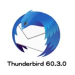 Mozilla、Thunderbird 60.3.0最新版リリース。