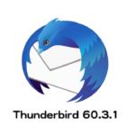 Mozilla、Thunderbird 60.3.1最新版リリース。