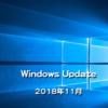 【Windows Updateの日】Microsoft、2018年11月のセキュリティ更新プログラムを公開!