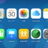 iCloudに保存されたデータを一括ダウンロードする方法は?