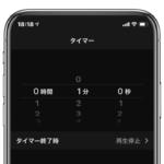 【iOS 12】iPhoneでタイマーを設定する方法