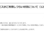 ソフトバンクで通信障害が発生中!日本全国で回線につながらない報告が続出!ワイモバイルでも(2018年12月6日(木)午後6時4分に復旧)