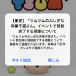 【LINE:ディズニー ツムツム】「ツムツムのふしぎな洋菓子屋さん」イベント参加時に落ちる、強制終了する不具合で、修正バージョン1.64.4リリースの経緯について