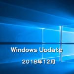 【Windows Updateの日】Microsoft、2018年12月のセキュリティ更新プログラムを公開!