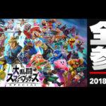 Nintendo Switch(ニンテンドースイッチ) 大乱闘スマッシュブラザーズ SPECIAL 12月7日(金)発売迫るのでゲームキューブのコントローラでやる準備
