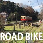 【ロードバイク】養老渓谷駅で足湯【ポタリング】