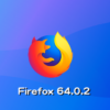 Mozilla、Firefox 64.0.2デスクトップ向け修正バージョンをリリース。MacOSでブラウザがクラッシュする問題などを修正
