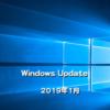 【Windows Update】Microsoft、2019年1月のセキュリティ更新プログラムを公開!