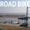 【ロードバイク】読めそうで読めない安食卜杭【ポタ看1】