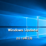 【Windows Update】Microsoft、2019年2月のセキュリティ更新プログラムを公開!