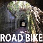 【ロードバイク】月崎の二連トンネル【ポタリング】