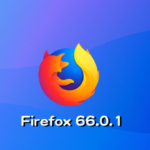 Mozilla、Firefox 66.0.1デスクトップ向け修正バージョンをリリース。セキュリティ脆弱性などについての修正